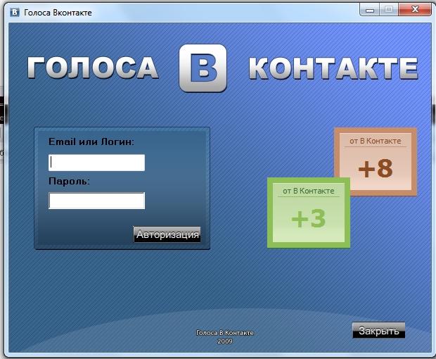 Скачать Голоса Vkontakte беслплатно(NEW 2010). программу для получения